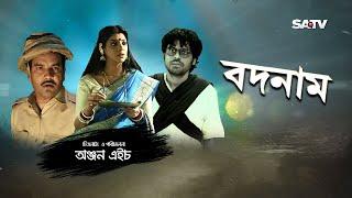 Badnam (বদনাম) | Bangla Natok | Mou | Shamim | Rabindranath Tagore | SATV | 2017