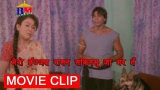 Nepali Movie Clip | मेरो इज्जत राख्न सकिनस् जा मर तँ | Takdir | Jharana Thapa/Biraj Bhatta