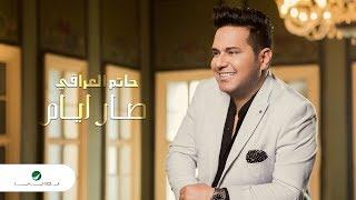 Hatem Aliraqi ... Saar Ayam - Lyrics Video | حاتم العراقي ...  صار ايام - بالكلمات