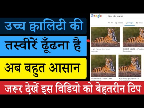 Xxx Mp4 How To Search Download High Resolution Image Using Google Hindi Tutorial 3gp Sex