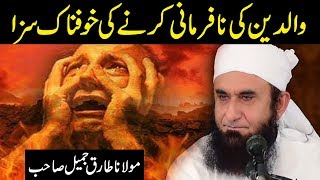 Waldain Ki Nafarmani Karne Wale Ki Saza | Molana Tariq Jameel Latest Bayan 27 January 2018