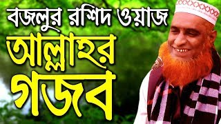 Bangla waz bazlur rashid new waz 2018 | BD waz mahfil bangla 2016 |  islamic waz bangla mahfil waj