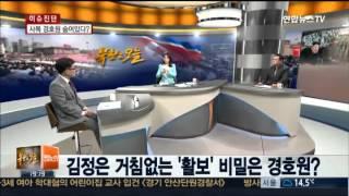 [북한은 오늘] 김정은 거침없는 '활보' 숨겨진 비밀