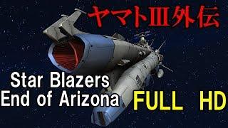 宇宙戦艦ヤマトⅢ外伝 護衛戦艦アリゾナの最期 Star Blazers End of Arizona