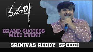 Srinivas Reddy Speech - Maharshi Grand Success Meet Event