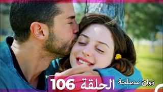 Zawaj Maslaha - الحلقة 106 زواج مصلحة