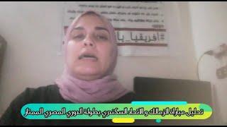 تحليل مباراة الزمالك و الاتحاد السكندري بطولة الدوري المصري الممتاز