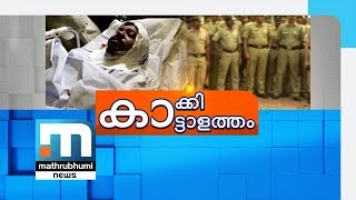 We Were Brutally Beaten Up By Police,Says Sreejith
