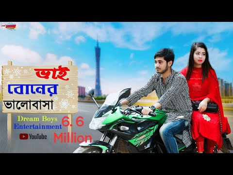 Xxx Mp4 ভাই বোনের ভালবাসা।।Brothers And Sisters Love।।Bangla Short Film 2018।।Eid Special 3gp Sex