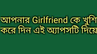 আপনার Girlfriend কে খুশি করে দিন এই অ্যাপসটি দিয়ে || Bangla Mobile Tutorial || Bangla Tutorial ||