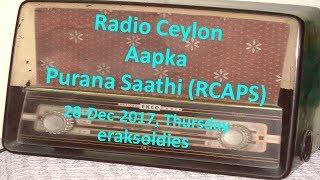 Radio Ceylon 28-12-2017~Thursday Morning~03 Purani Filmon Ka Sangeet - In memory of Husnlal of HLBR