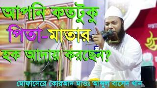maulana abdul basit khan bangla new waz 2017 | পিতা-মাতার হক সম্পর্কে কঠিন ওয়াজ