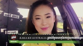 KaKa Kh  Australia មានទឹកចិត្តល្អជួយសង្គមមិនធម្មតាឡើយ