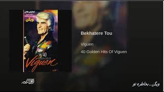 Viguen-Bekhatere Tou ویگن ـ بخاطره تو