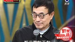 【豬哥精華秀33】劉家昌 劉子千 秋詩翩翩~1/3