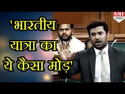 JNU पर  Chirag Paswan के Speech के कायल हुए  Modi