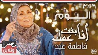 ألبوم فاطمة عيد أنا بنت عمك 2018 Fatma Eid  Ana Bent Amak Album
