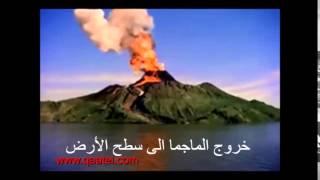 الزلازل و البراكين