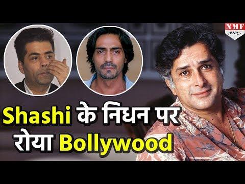 Xxx Mp4 Shashi के निधन पर Bollywood Stars ने किया कुछ ऐसा React Must Watch 3gp Sex