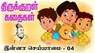 இன்னா செய்யாமை (Enna Seiyamai) 04   திருக்குறள் கதைகள் (ThirukkuralKathaigal) தமிழ் Stories For Kids
