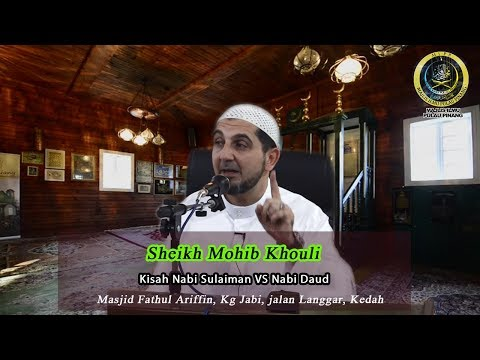 NABI DAUD VS NABI SULAIMAN   SHEIKH MOHIB KHOULI