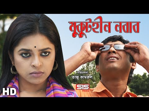 Xxx Mp4 MUKOT HIN NABAB Bangla Comedy Natok Rounok Hasan Jothika Jothi SIS Media 3gp Sex