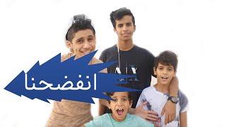 #وطلعنا فضايح بعض مع اخواني !!