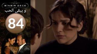 مسلسل و يبقى الحب   الحلقة 84