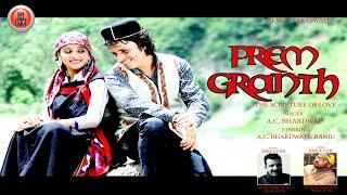 Latest Pahari Song 2016 | Prem Granth - Baajni Dholki Official | AC Bhardwaj | Music HunterZ