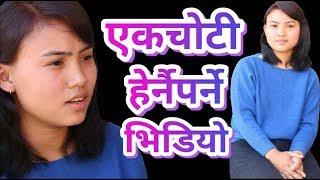 Purnima Lamaको यस्तो भिडियो सार्वजनिक..जस्ले सारा नेपाली चकित Purnima ,Anju Pant Melina Rai