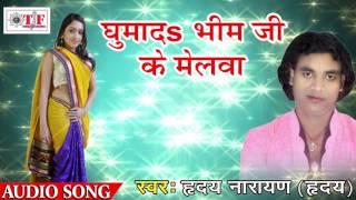 घुमा द भीम जी के मेलवा ||  Hathawa Me Leke Sambidhan || Hriday narayan  || Best Ambetkar Dewas Song