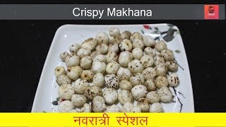 Makhana Namkeen Recipe - Phool Makhana Munchies - Puffed Lotus Seeds Namkeen
