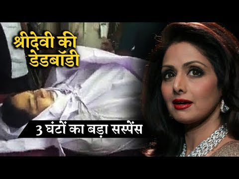Xxx Mp4 Big Question What Boney Kapoor Was Doing With Sridevi's Body For 3 Hours 3gp Sex