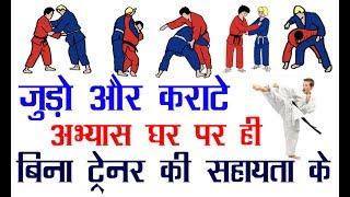 घर पर जुडो और कराटे का अभ्यास करने का तरीका | Judo Karate Practice at Home with Steps
