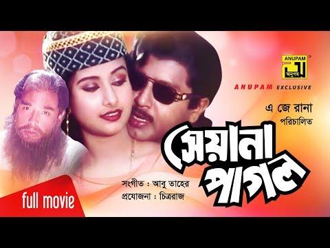 Xxx Mp4 Seyana Pagol সেয়ানা পাগল Rubel Purnima Bangla Full Movie 3gp Sex