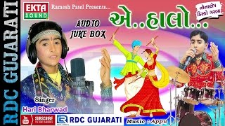 Ae Halo  Hari Bharwad  Non Stop Gujarati Garba  Disko Garba  Ekta Sound  Full Audio Songs