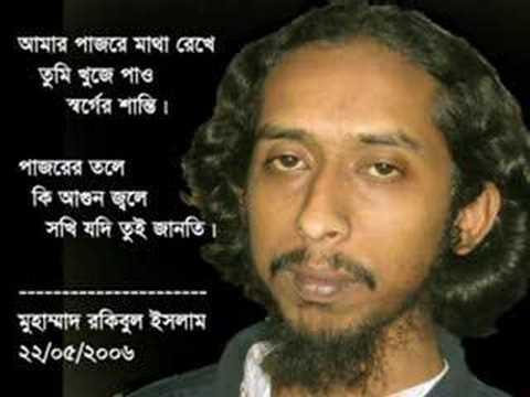Rakibs Poem- AMAR PAJORE MATHA REKHE - Bangla