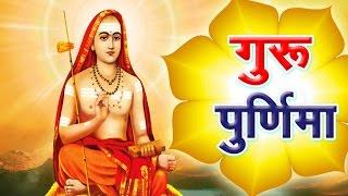 #Guru Purnima Ki Katha - गुरु पूर्णिमा की कथा || Puja & Vidhi In Hindi #Spiritual Activity