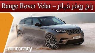 Range Rover Velar – رنج روفر فيلار