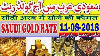 Today Gold Price in Saudi Arabia (KSA) - 11 Aug 2018 | Gold Price