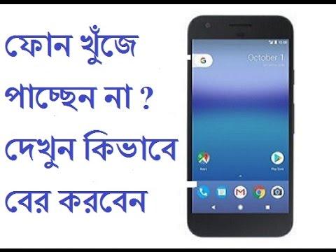 বাসায় ফোন হারিয়ে ফেলেছেন ? দেখুন কিভাবে বের করবেন  bangla mobile tips