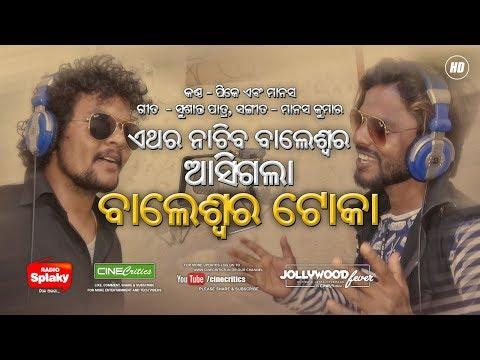 Baleswar Toka Ame - Manas Kumar Music - Singer PK - New Dance Odia Album Song - CineCritics
