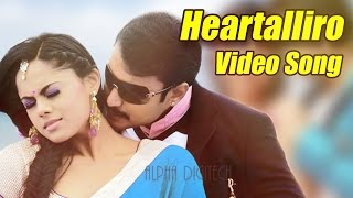 Brindavana - Heartalliro Full Song Video | Darshan Thoogudeepa | Karthika Nair | V Harikrishna