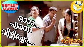 പോടി പട്ടി... | Thilakkam Comedy Scenes | Dileep Comedy Scenes | Malayalam Comedy Scenes [HD]
