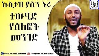 Tawhid Yeselefoch Menged | Ustaz Yasin Nuru