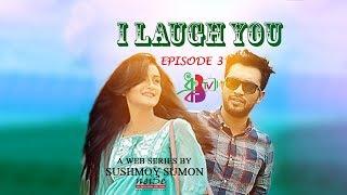 I LAUGH YOU | আই লাফ ইউ | Episode 3 | Jovan | Nadia | Web Series