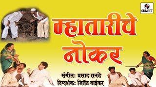 Mahatariche Navkar | Marathi Short film | Sumeet Music