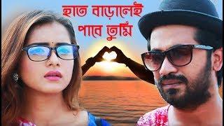 Haat Baralei Pabe Tumi | Bangla Romantic Natok | Tanjin Tisha | Shamol Mawla | Kollan | Prionty HD |