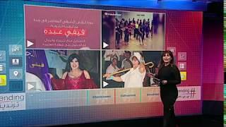 بي_بي_سي_ترندينغ | #فيفي_عبده وحقيقة تقديمها دروس رقص للرجال والنساء في #السعودية