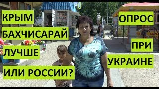 Крым. Бахчисарай. Опрос. Лучше при Украине или России?